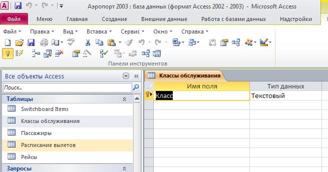 """Скачать базу данных access Аэропорт. Таблица """"Классы обслуживания"""". Пример базы данных access."""