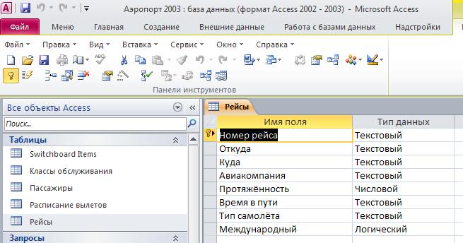 """Скачать базу данных (БД) Аэропорт. Таблица """"Рейсы"""". Пример базы данных access."""