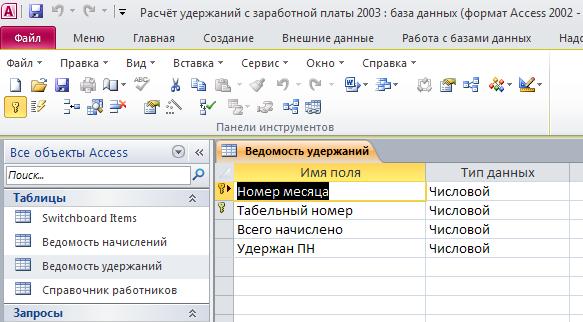 """Рис. 3 Скачать базу данных Расчёт удержаний с заработной платы. Таблица """"Ведомость удержаний"""". Пример базы данных access."""