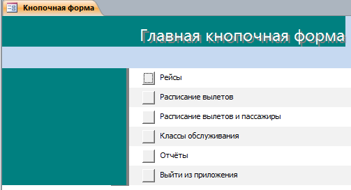 "Кнопочная форма готовой базы данных ""Аэропорт""."