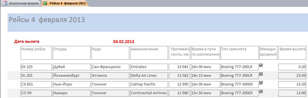 """Отчёт """"Рейсы"""" по дате. Пример готовой базы данных аксесс."""
