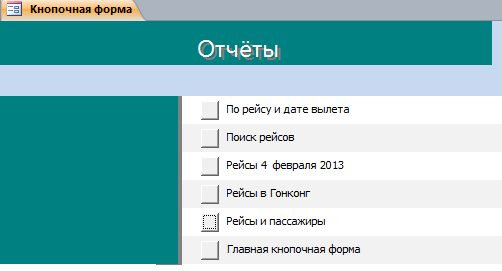 Отчёты базы данных Аэропорт. Скачать готовую базу данных аксесс.