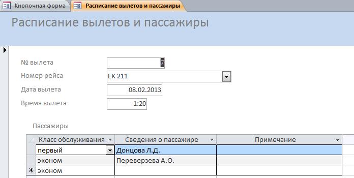 """Форма """"Расписание вылетов и пассажиры"""" бд Аэропорт. Готовая база данных аксесс."""