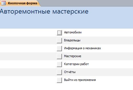 Кнопочная форма готовой базы данных Авторемонтные мастерские