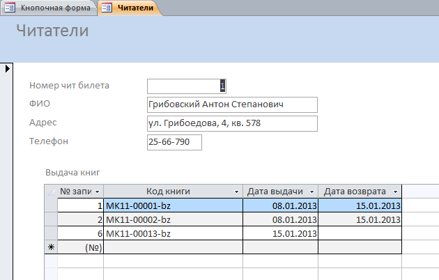 Access. Форма Читатели из курсовой базы данных Библиотека. Скачать.