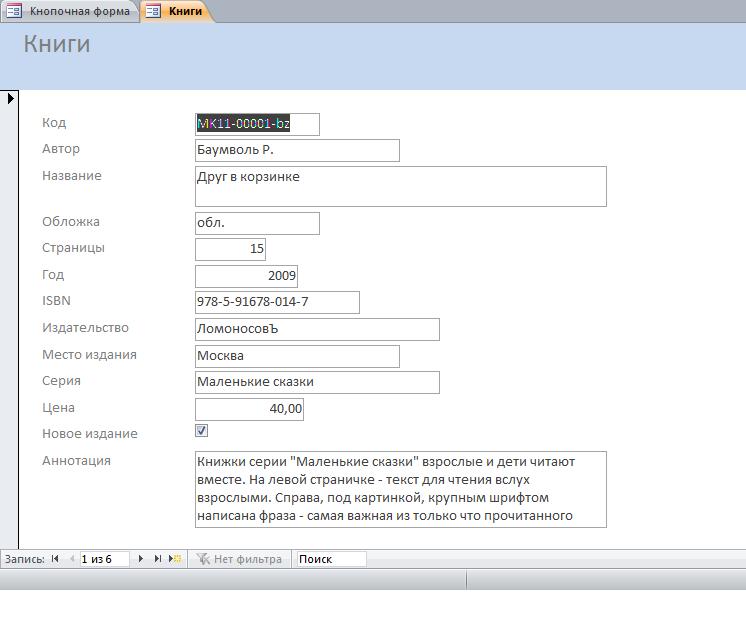 Форма Книги из готовой базы данных Библиотека. Курсовая по СУБД