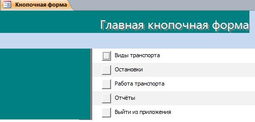 """Кнопочная форма базы данных аксесс """"Городской транспорт"""""""