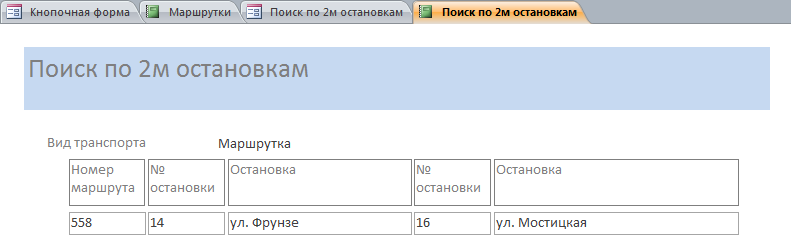 """Отчёт """"Поиск по остановкам"""" в базе данных """"Городской транспорт"""""""