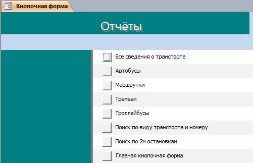 Отчёты в базе данных Городской транспорт.