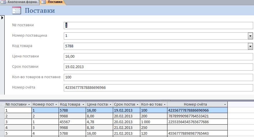 Форма Поставки в базе данных Оптовая база