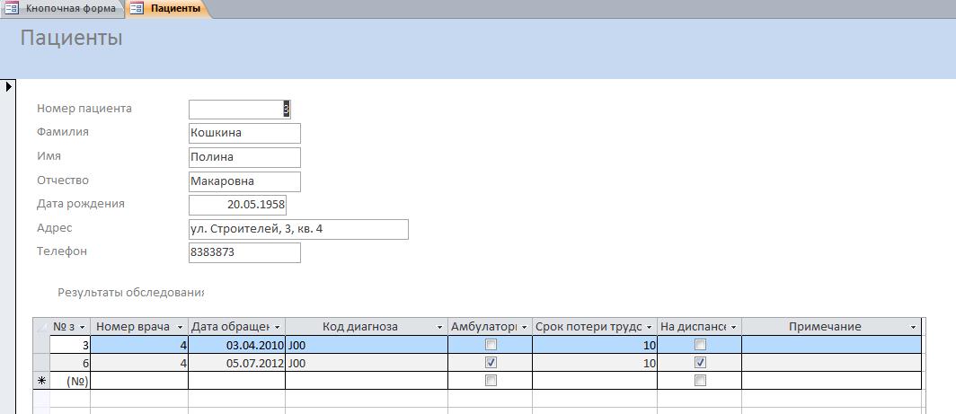 Форма Пациенты в базе данных аксесс Поликлиника