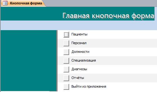 Кнопочная форма готовой базы данных Поликлиника