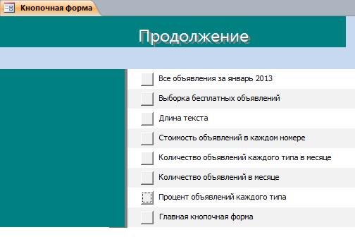 """Вкладка """"Продолжение"""" базы данных """"Газета объявлений""""."""
