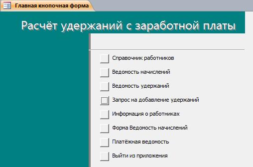 """Кнопочная форма готовой базы данных """"Расчёт удержаний с заработной платы"""""""