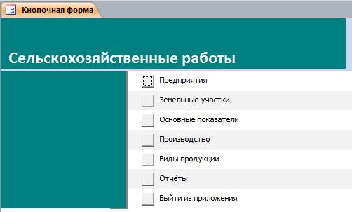 """Кнопочная форма готовой базы данных """"Сельскохозяйственные работы"""""""