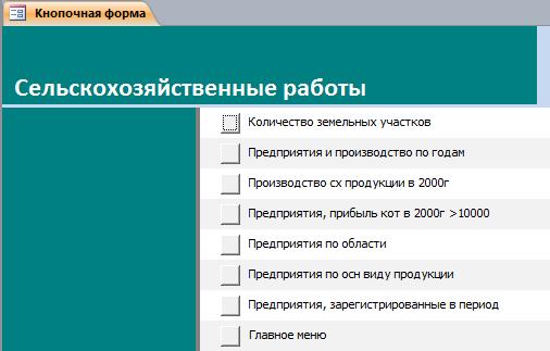 """Отчёты в курсовой базе данных """"Сельскохозяйственные работы"""""""