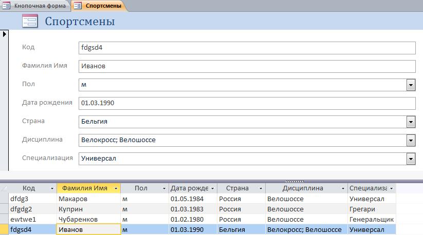 Форма Спортсмены готовой курсовой базы данных Командные виды спорта.