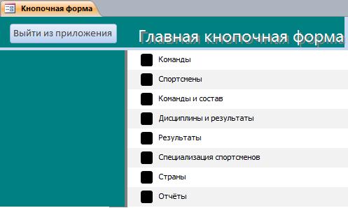 Главная кнопочная форма базы данных Спорт (Командные виды спорта)
