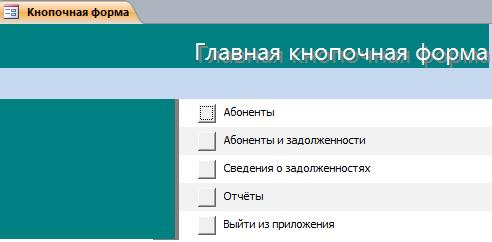Кнопочная форма готовой базы данных Телефонная станция