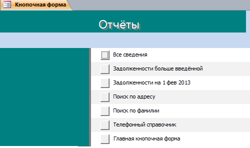 Отчёты готовой курсовой базы данных Телефонная станция