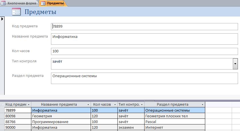 Форма Предметы в базе данных Университет - скачать готовую базу.
