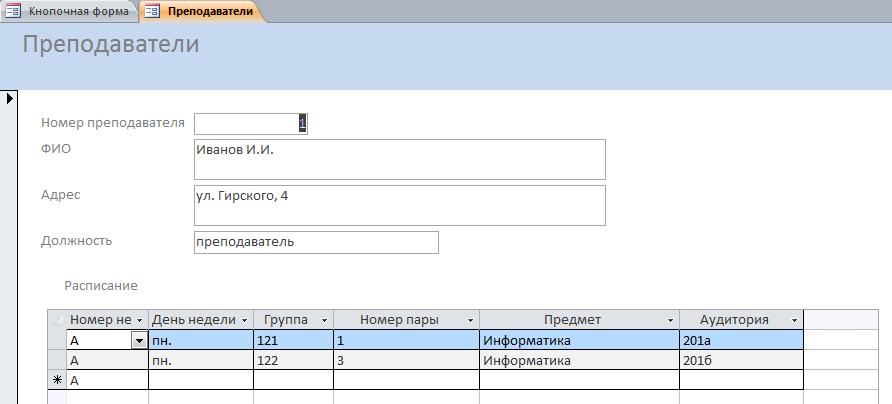 Форма Преподаватели в курсовой базе данных Университет.