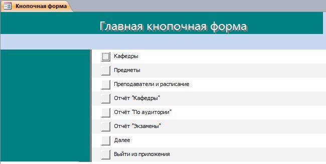 Главная кнопочная форма готовой базы данных Университет в аксесс.