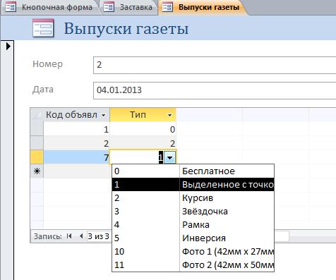 """Форма """"Выпуски газеты"""". Готовая база данных аксесс."""