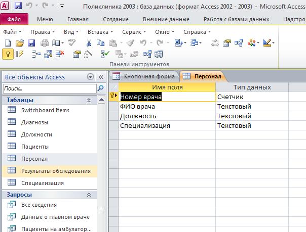 """Скачать базу данных access Поликлиника. Таблица """"Персонал"""". Пример базы данных access."""