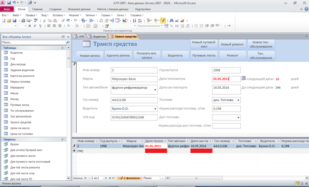 Скачать базу данных access АТП автотранспортное предприятие  Форма Транспортные средства готовой базы данных АТП access Диплом access
