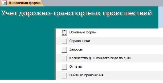 Главная форма готовой БД Учёт ДТП.