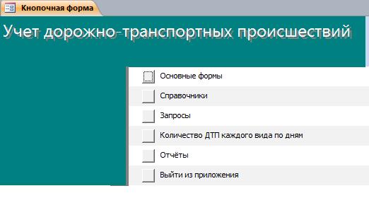 Главная форма базы данных Учёт ДТП