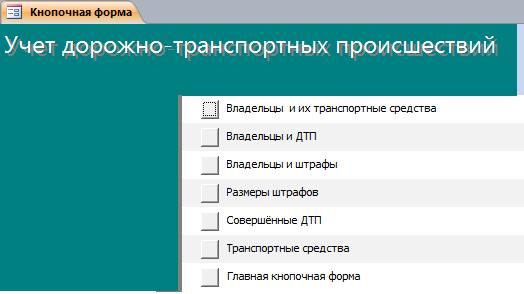 Основные формы готовой базы данных Учёт ДТП.