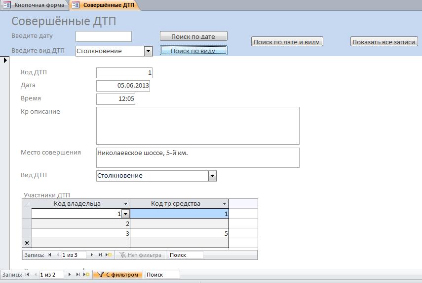 Форма Совершённые ДТП. Пример базы данных аксесс Учёт ДТП.
