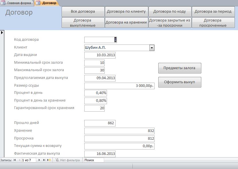 программа база данных клиентов скачать бесплатно 80