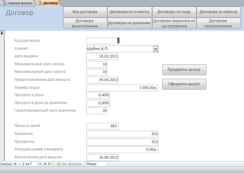 Форма Договор базы данных Ломбард. Готовая база данных.