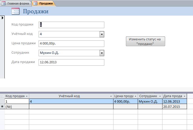 Форма Продажи курсовой базы данных Ломбард.