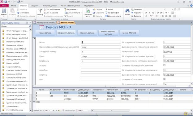 Форма Ремонт МСНиО. Готовая база данных access.