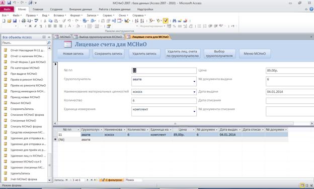 Форма Лицевые счета для МСНиО. Готовая база данных access.