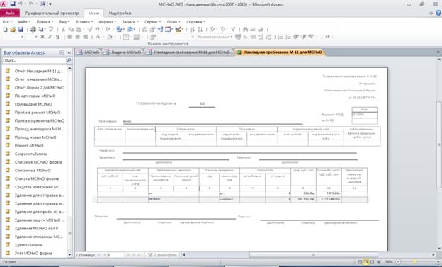 Накладная-требование М-11 для МСНиО. Готовая база данных access.