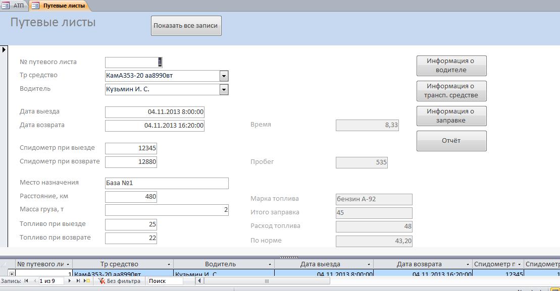 Скачать базу данных access АТП автотранспортное предприятие  Форма Путевые листы базы данных АТП