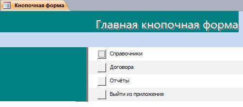 Главная кнопочная форма бд Договорная деятельность организации.