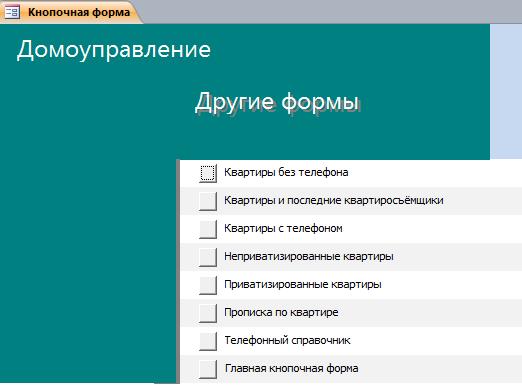 Другие формы базы данных Домоуправление в аксесс.
