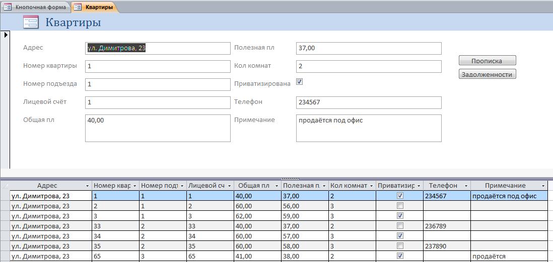"""Форма Квартиры базы данных аксесс """"Домоуправление""""."""