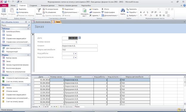 Форма «Заказ». Формирование счетов на оплату в автосервисе. Готовая база данных access.