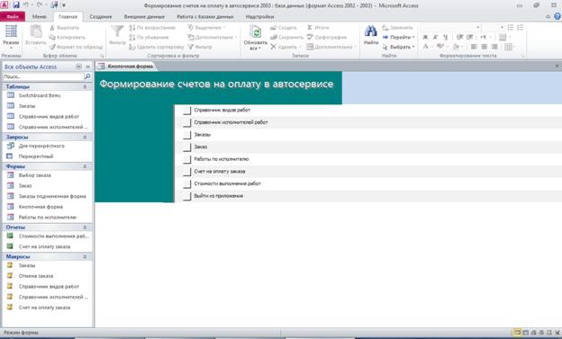Access. Главная кнопочная форма базы данных «Формирование счетов на оплату в автосервисе»