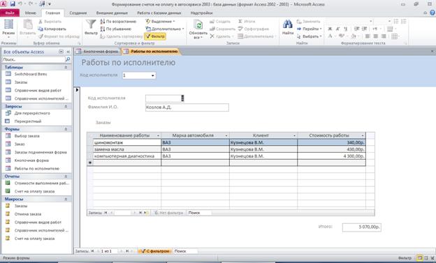 Форма «Работы по исполнителю». Готовая база данных access Формирование счетов на оплату в автосервисе.