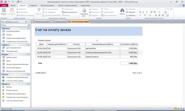Отчёт «Счёт на оплату заказа». Готовая база данных access Формирование счетов на оплату в автосервисе.