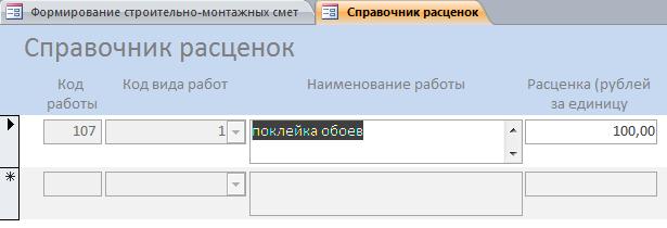 """Форма """"Справочник расценок"""""""