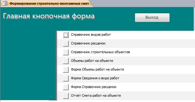"""Рис. 1 Кнопочная форма готовой базы данных """"Формирование строительно-монтажных смет"""""""